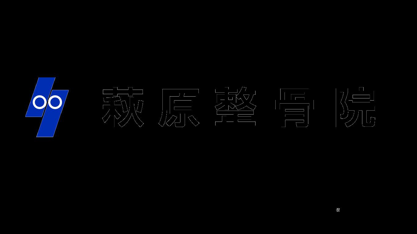葛飾区立石 萩原整骨院/デイサービスゆずりは 株式会社パイシーズ