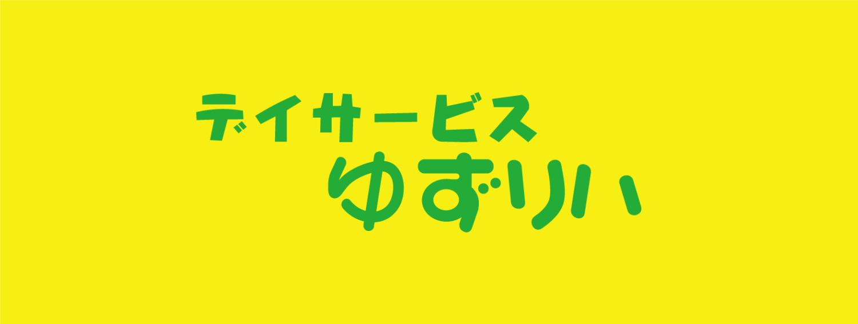 デイサービスゆずリハ/萩原整骨院  株式会社パイシーズ